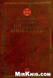Книга Дневники св. Николая Японского.Том 3