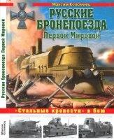 Русские бронепоезда Первой Мировой pdf 114,43Мб