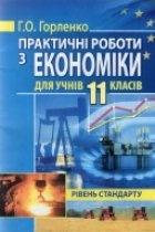Книга Практичні роботи з економіки для учнів 11 класу рівень стандарту