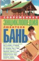 Книга Современная энциклопедия любителя бань