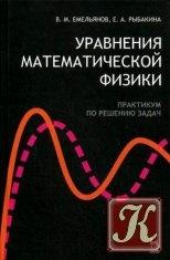 Книга Уравнения математической физики. Практикум по решению задач