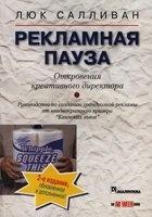 Книга Рекламная пауза. Откровения креативного директора pdf 5,2Мб