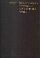 Журнал Энциклопедия русской и европейской кухни pdf 375,62Мб
