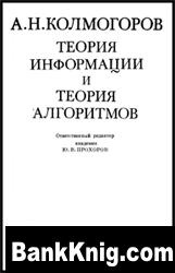 Книга Теория информации и теория алгоритмов djvu 4,58Мб