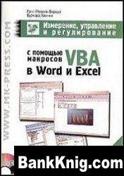 Книга Измерение, управление и регулирование с помощью макросов VBA в Word и Excel (+ CD) djvu 17,8Мб