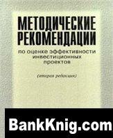 Книга Методические рекомендации по оценке эффективности инвестиционных проектов doc 2,14Мб