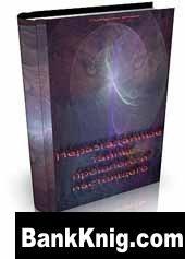 Книга Наразгаданные тайны прошлого и настоящего pdf 16Мб