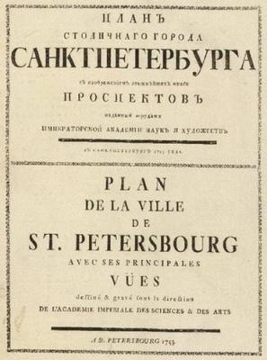 Книга Планъ столичнаго города Санктпетербурга