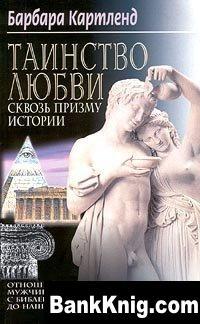 Книга Таинство любви сквозь призму истории. Отношения мужчины и женщины с библейских времен до наших дней fb2 1,06Мб