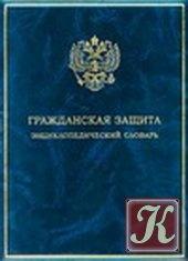 Книга Гражданская защита. Энциклопедический словарь
