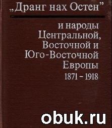 """Книга """"Дранг нах Остен"""" и народы Центральной, Восточной и Юго-Восточной Европы 1871-1918 гг."""