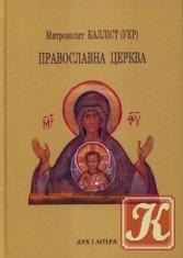 Книга Православная Церковь