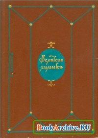 Книга Великие химики.