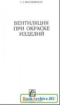 Книга Вентиляция при окраске изделий.