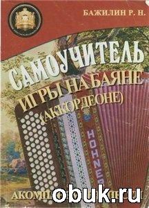 Книга Самоучитель игры на баяне (аккордеоне)