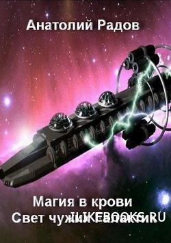 Книга Радов Анатолий - Магия в крови: Свет чужих Галактик
