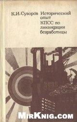 Исторический опыт КПСС по ликвидации безработицы (1917-1930)