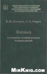 Книга Физика для химико-технологических специальностей