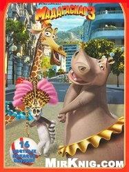 Книга Мадагаскар-3. Раскраска
