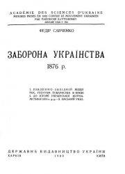 Книга Заборона українства 1876 р.