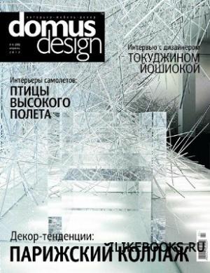 Журнал Domus Design №4 (апрель 2012)