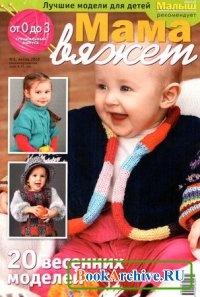 Журнал Мама вяжет. Спецвыпуск от 0 до 3 №3 2012.