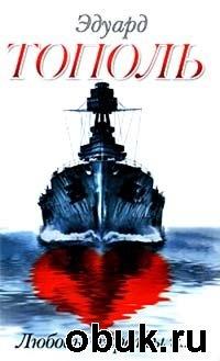 Книга Эдуард Тополь. Любовь, пираты и...