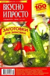 Вкусно и просто. Спецвыпуск №5 2012