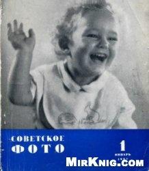 Советское фото №1 1957