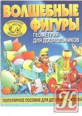 Книга Волшебные фигуры. Геометрия для дошкольников