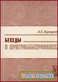 Книга Беседы о программировании.