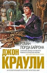 Книга Роман лорда Байрона