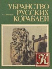 Книга Убранство русских кораблей