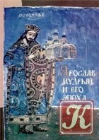 Книга Ярослав Мудрый и его эпоха