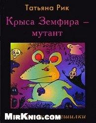 Аудиокнига Крыса Земфира - мутант. Страшилки-смешилки (аудиокнига)