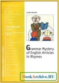 Книга Тайны английских артиклей.