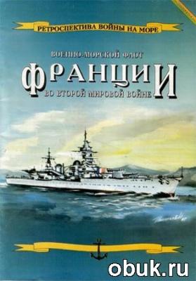 Книга Л. Гаррос. Военно-морской флот Франции во Второй мировой войне