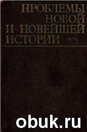 Книга Проблемы новой и новейшей истории