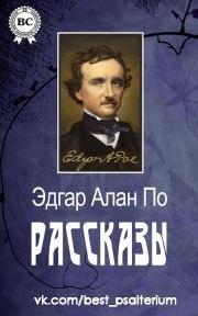 Книга Эдгар Аллан По Рукопись, найденная в бутылке