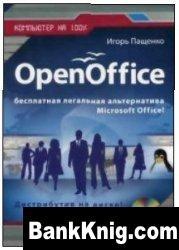 Книга OpenOffice