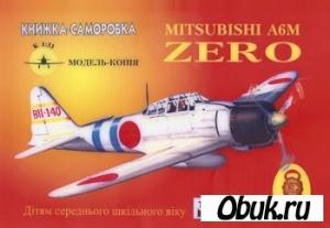 Книга Палубный истребитель Mitsubishi А6М Zero (бумажная модель)