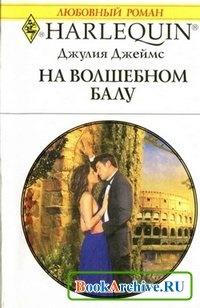 Книга На волшебном балу.