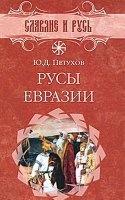 Книга Русы Евразии