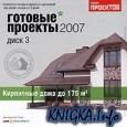Книга Готовые проекты 2007. Диск 3. Кирпичные дома от 175 кв.м