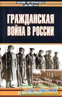 Книга Гражданская война в России: Война на Севере.