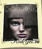 Книга Долорес осень, 20007