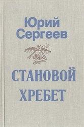 Книга Становой хребет