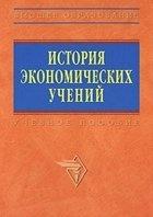 Книга История экономических учений