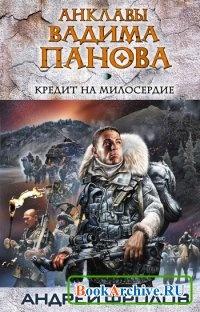 Книга Кредит на милосердие.