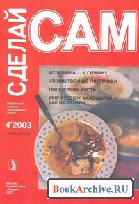 Журнал Сделай сам №4 2003 (Знание).